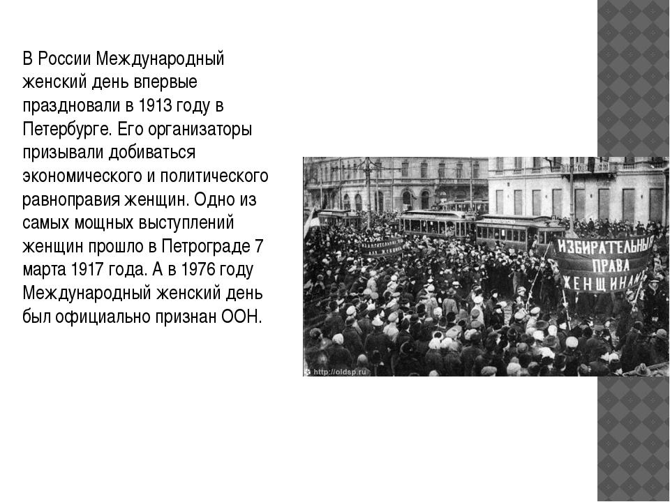 В России Международный женский день впервые праздновали в 1913 году в Петерб...