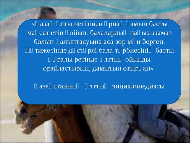 «Қазақ ұлты негізінен ұрпақ қамын басты мақсат етіп қойып, балалардың нағыз а...