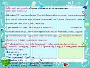 Сабақтың тақырыбы «Химия тұрмыста және медицинада» Сабақтың мақсаты: а) Білім
