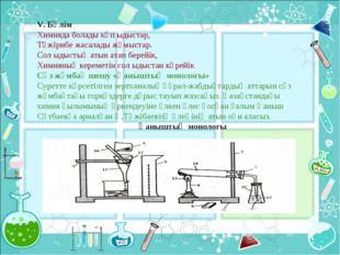V. Бөлім Химияда болады көп ыдыстар, Тәжірибе жасалады жұмыстар. Сол ыдыстың