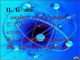 II. Бөлім: Ғажайып кәрсе химия, Тұңғиық сыры әр алуан. Жоғалып бір зат зым-зи