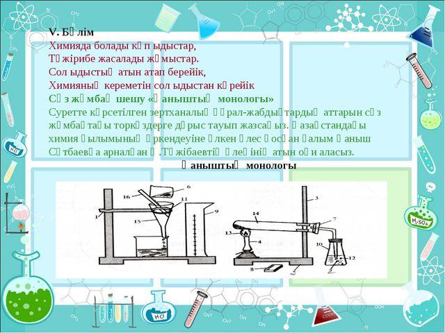 V. Бөлім Химияда болады көп ыдыстар, Тәжірибе жасалады жұмыстар. Сол ыдыстың...