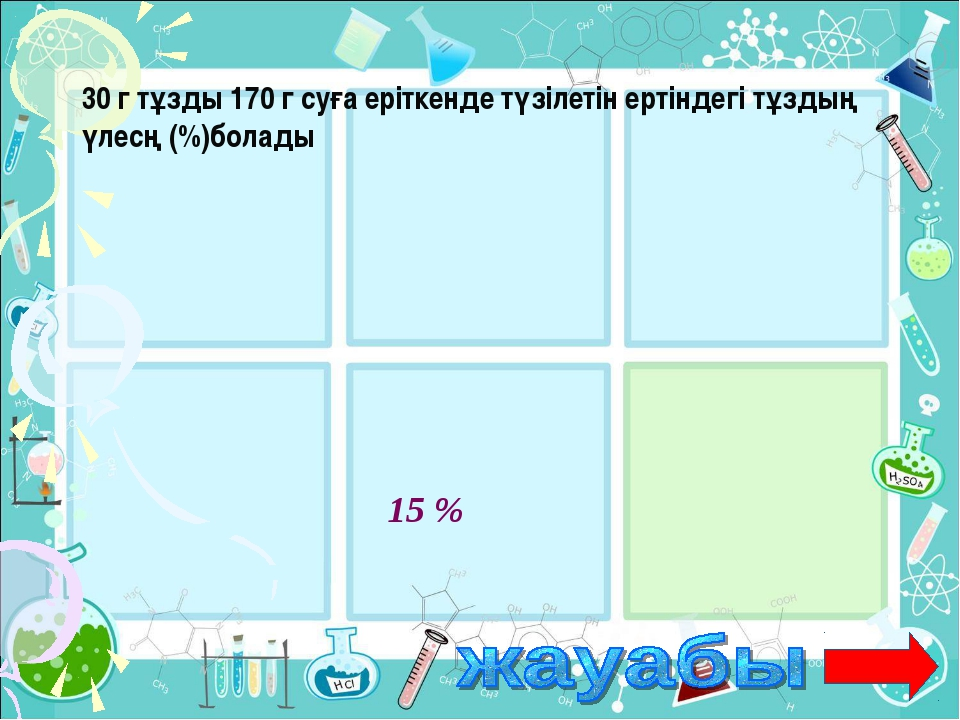 30 г тұзды 170 г суға еріткенде түзілетін ертіндегі тұздың үлесң (%)болады 15 %