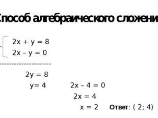 Способ алгебраического сложения 2х + у = 8 2х – у = 0 --------------------- 2