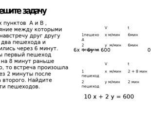 Решите задачу Из двух пунктов А и В , расстояние между которыми 0,6 км навстр