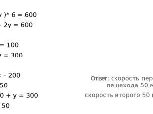 ( х + у )* 6 = 600 10х + 2у = 600 х+ у = 100 5х + у = 300 -4х = - 200 х= 50