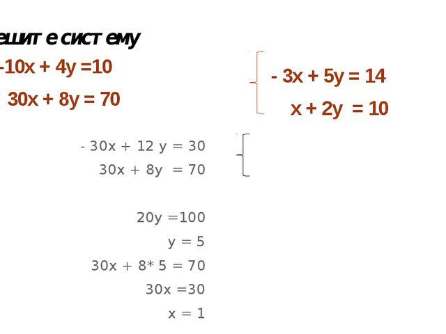 Решите систему -10х + 4у =10 30х + 8у = 70 - 30х + 12 у = 30 30х + 8у = 70 20...