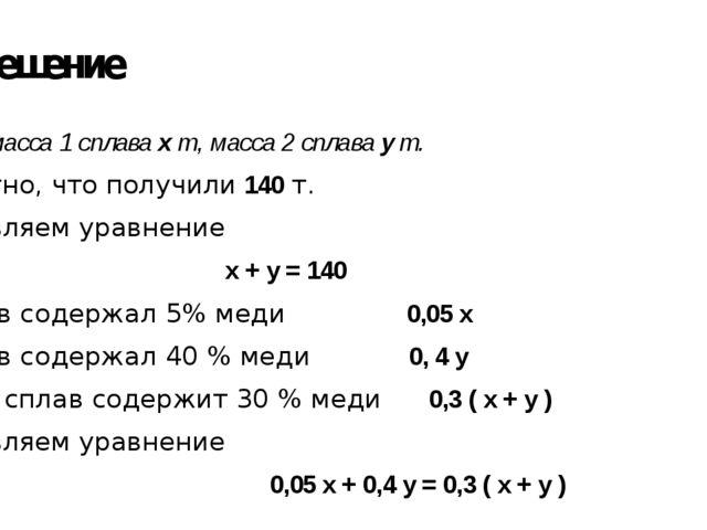 Решение Пусть масса 1 сплава х т, масса 2 сплава у т. Известно, что получили...