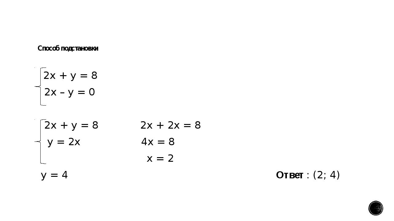 Способ подстановки 2х + у = 8 2х – у = 0 2х + у = 8 2х + 2х = 8 у = 2х 4х = 8...