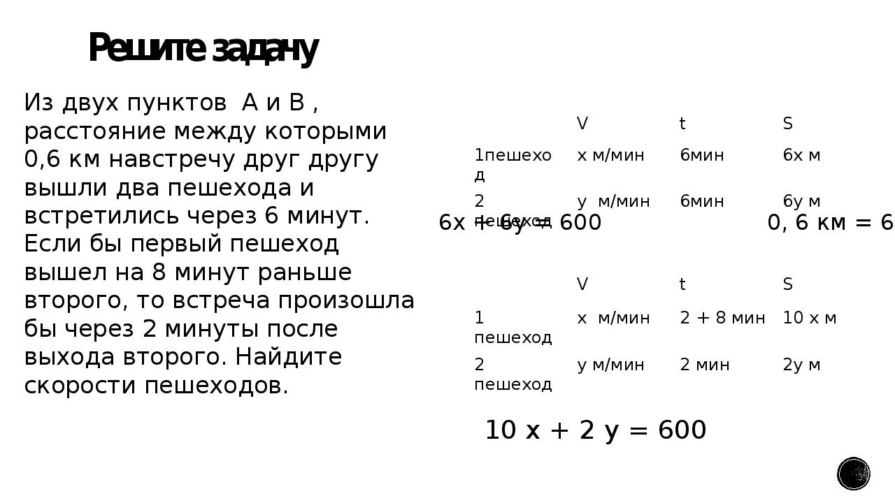 Решите задачу Из двух пунктов А и В , расстояние между которыми 0,6 км навстр...