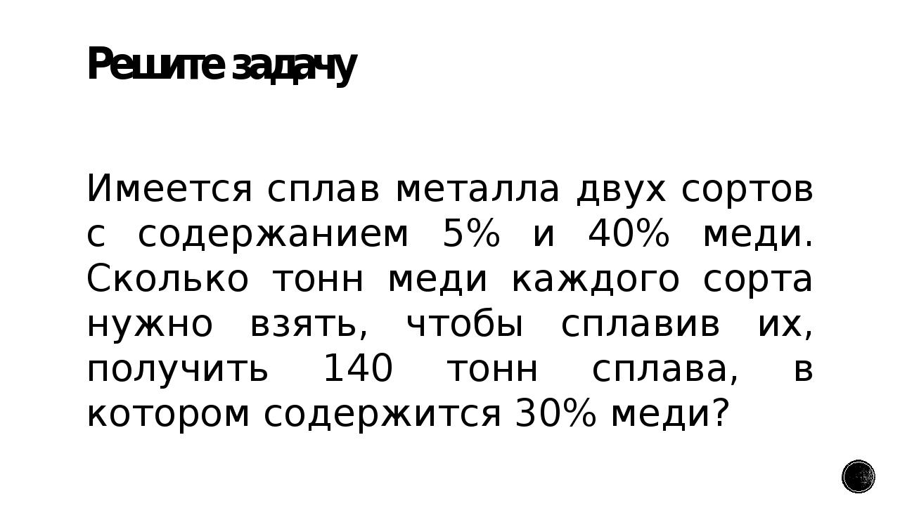 Решите задачу Имеется сплав металла двух сортов с содержанием 5% и 40% меди....
