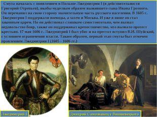 Смута началась с появлением в Польше Лжедмитрия I (в действительности Григор