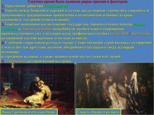 Смутное время было вызвано рядом причин и факторов: 1. Пресечение династии Р