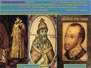 Первый период смуты. Смерть Ивана Грозного (1584 г.) положила начало острой