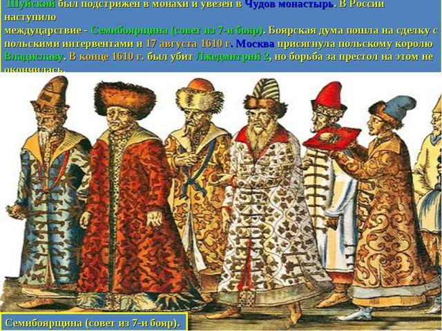 Шуйский был подстрижен в монахи и увезен в Чудов монастырь. В России наступи...