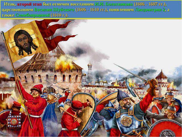 Итак, второй этап был отмечен восстанием И.И. Болотникова (1606 - 1607 гг.),...