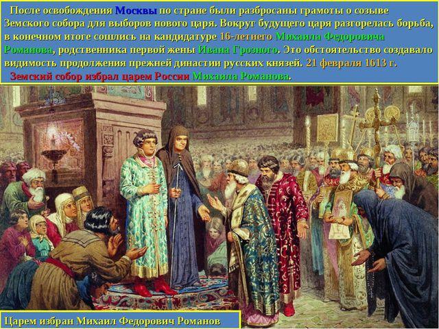 После освобождения Москвы по стране были разбросаны грамоты о созыве Земског...