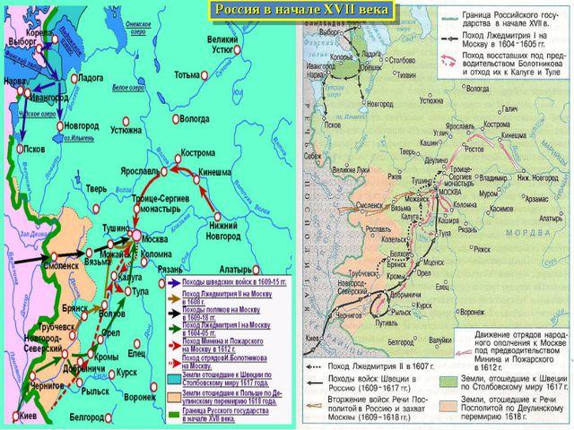 Россия в начале XVII века