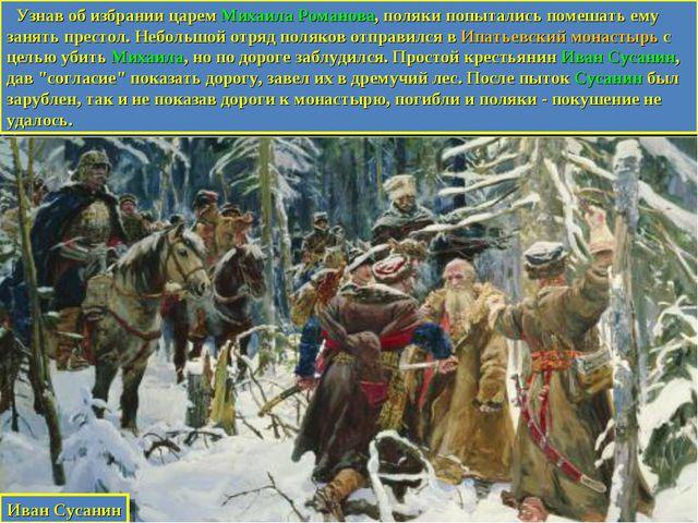 Узнав об избрании царем Михаила Романова, поляки попытались помешать ему зан...