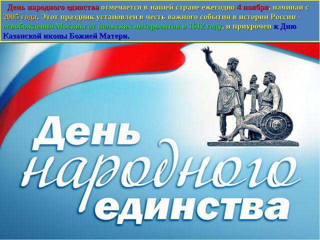 День народного единства отмечается в нашей стране ежегодно 4 ноября, начиная...