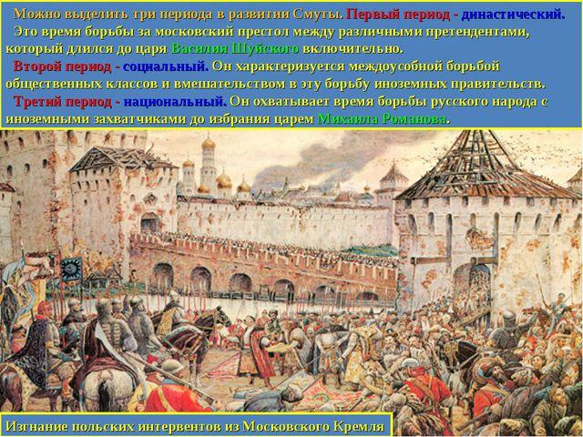 Можно выделить три периода в развитии Смуты. Первый период - династический....