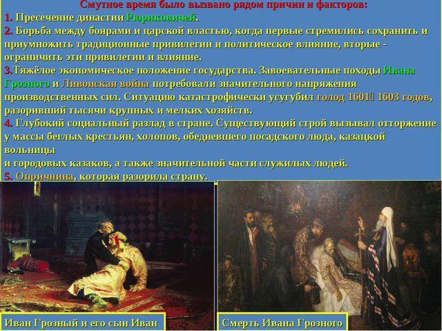 Смутное время было вызвано рядом причин и факторов: 1. Пресечение династии Р...
