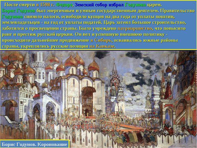 После смерти в 1598 г. Федора, Земский собор избрал Годунова царем. Борис Го...