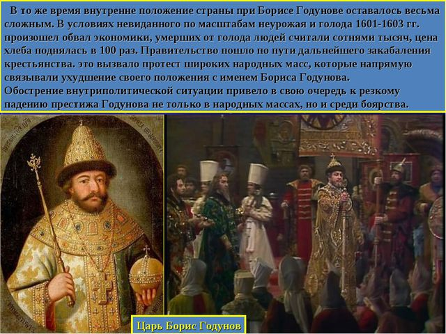 В то же время внутренне положение страны при Борисе Годунове оставалось весь...