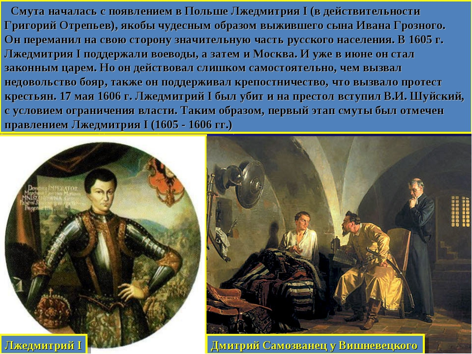 Смута началась с появлением в Польше Лжедмитрия I (в действительности Григор...
