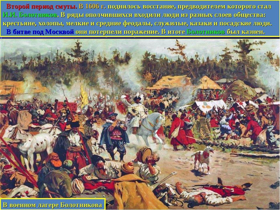 Второй период смуты. В 1606 г. поднялось восстание, предводителем которого с...