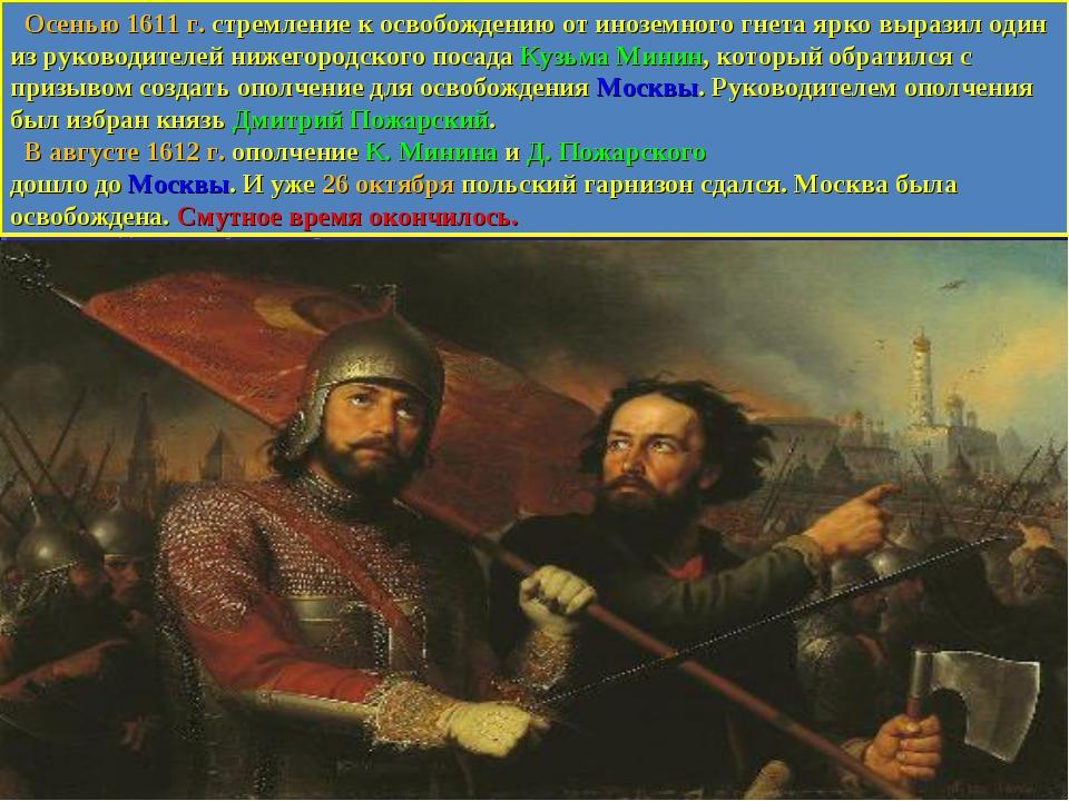 Осенью 1611 г. стремление к освобождению от иноземного гнета ярко выразил од...