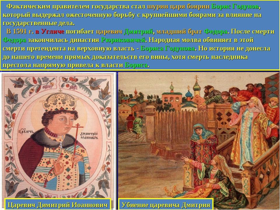 Фактическим правителем государства стал шурин царя боярин Борис Годунов, кот...