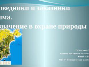 Заповедники и заказники Крыма. Их значение в охране природы Крыма. Подготовил