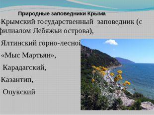 Природные заповедники Крыма Крымский государственный заповедник (с филиалом Л