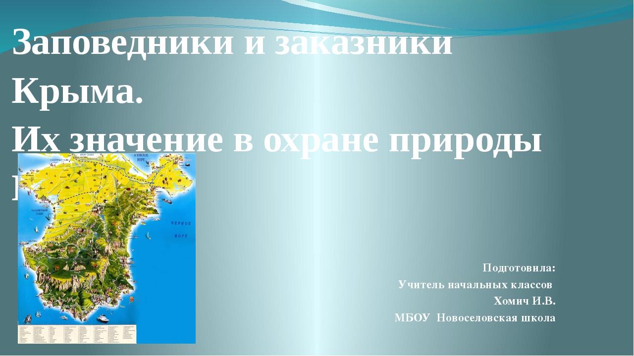 Заповедники и заказники Крыма. Их значение в охране природы Крыма. Подготовил...