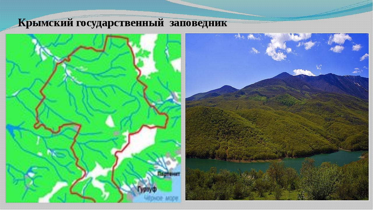 Крымский государственный заповедник
