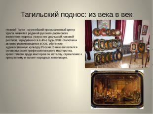 Тагильский поднос: из века в век Нижний Тагил - крупнейший промышленный центр