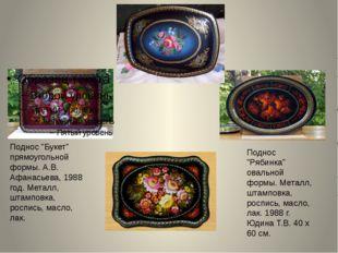 """Поднос """"Букет"""" прямоугольной формы. А.В. Афанасьева, 1988 год. Металл, штампо"""