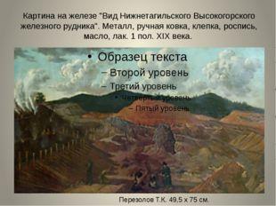 """Картина на железе """"Вид Нижнетагильского Высокогорского железного рудника"""". Ме"""