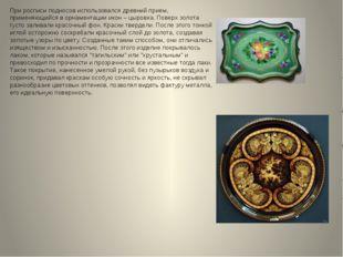 При росписи подносов использовался древний прием, применяющийся в орнаментаци