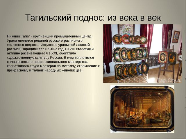 Тагильский поднос: из века в век Нижний Тагил - крупнейший промышленный центр...