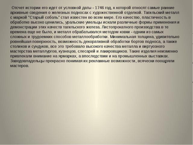 Отсчет истории его идет от условной даты - 1746 год, к которой относят самые...
