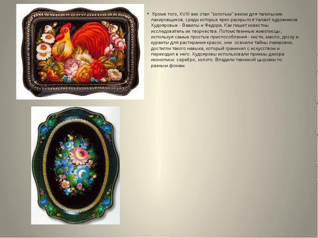 """Кроме того, XVIII век стал """"золотым"""" веком для тагильских лакировщиков, сред..."""