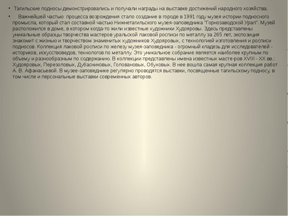 Тагильские подносы демонстрировались и получали награды на выставке достижен...