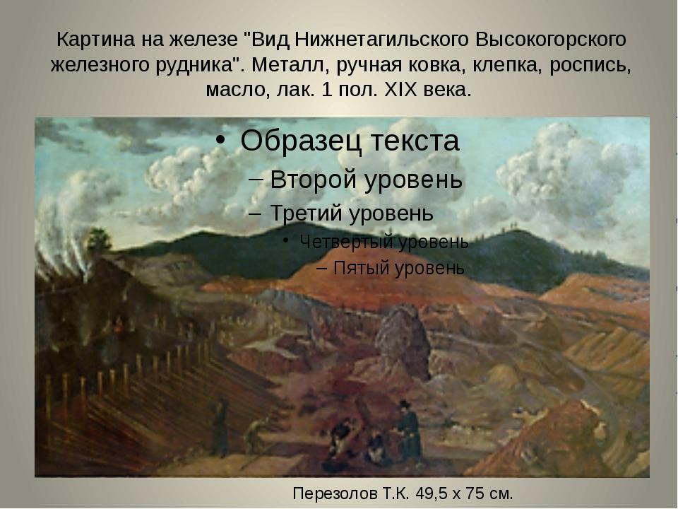 """Картина на железе """"Вид Нижнетагильского Высокогорского железного рудника"""". Ме..."""