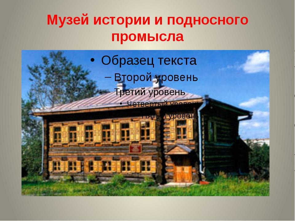 Музей истории и подносного промысла
