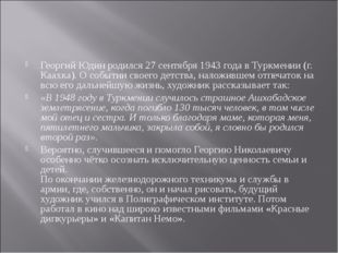 Георгий Юдин родился 27 сентября 1943 года в Туркмении (г. Каахка). О событии