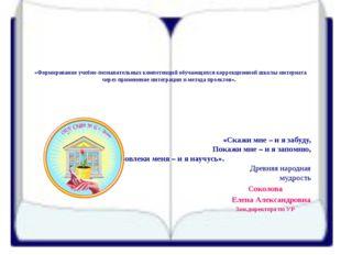 «Формирование учебно-познавательных компетенций обучающихся коррекционной шко