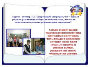 """Педагог – новатор П. Г. Щедровицкий утверждает, что """"Главным ресурсом развив"""