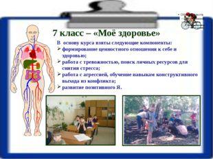 7 класс – «Моё здоровье» В основу курса взяты следующие компоненты: формирова